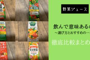 野菜ジュースは効果・意味ない?その理由と選び方【7本を徹底比較!】
