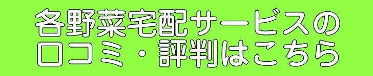 野菜宅配の口コミ・評判