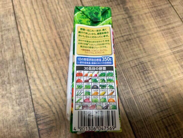 野菜一日これ一本の使用野菜