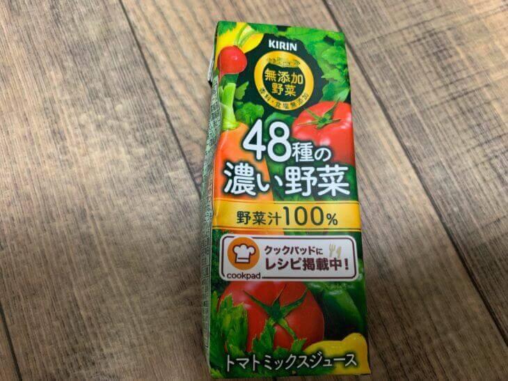 48種類の濃い野菜