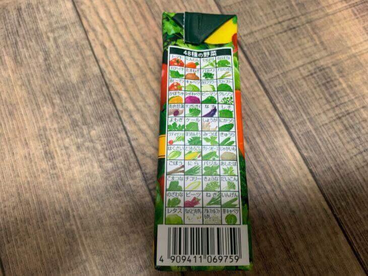48種類の野菜の使用野菜