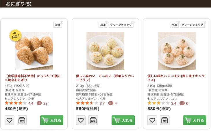 冷凍食品はまとめて注文する!