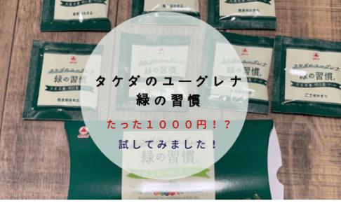 【どんな効果?】タケダのユーグレナ緑の習慣を安くお試しで買える