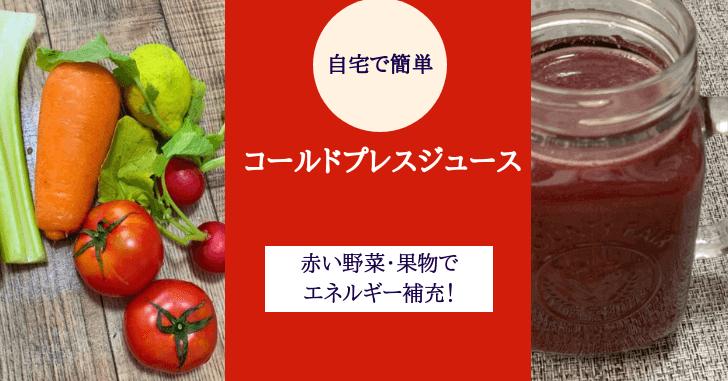 【自宅で作るコールドプレスジュース】赤い野菜と果物で血流改善!