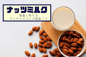【自宅で】ナッツミルク(植物性ミルク)の効能と作り方(レシピ)