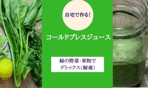 自宅で解毒(デトックス)のコールドプレスジュースレシピ!緑の果物と野菜