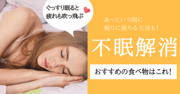 不眠改善に効く食べ物は?すぐ眠りに落ちるリラックス方法も紹介!