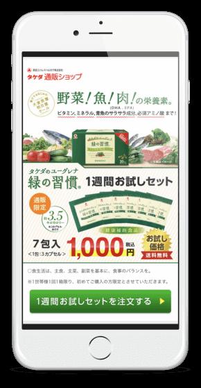 タケダのユーグレナ緑の習慣を公式サイトお試し価格