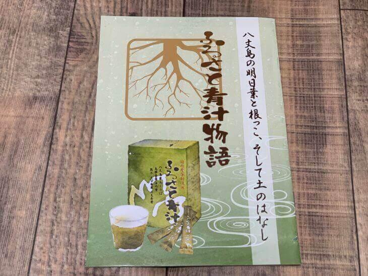 ふるさと青汁の説明冊子
