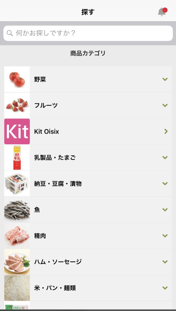 アプリのカテゴリページ