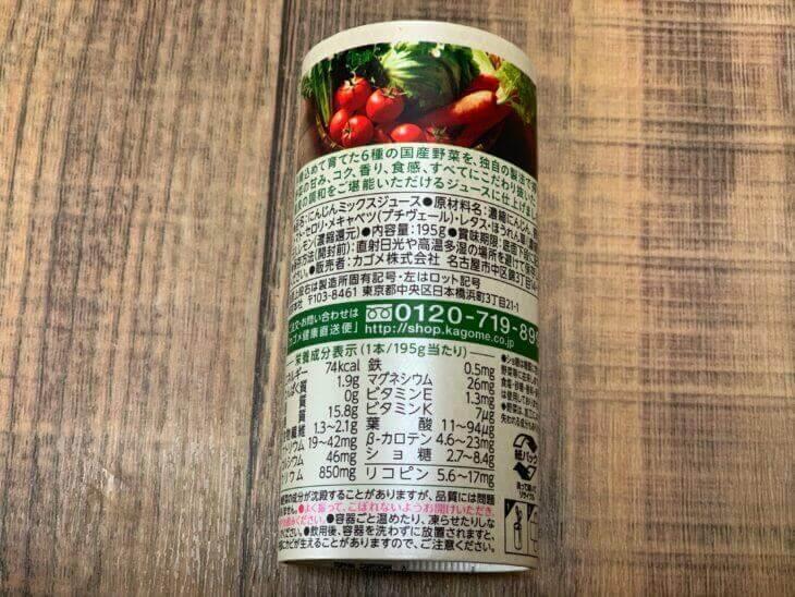 つぶより野菜の栄養成分は?血糖値・糖尿病を気にされる方にぴったり!
