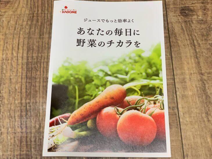 つぶより野菜説明冊子