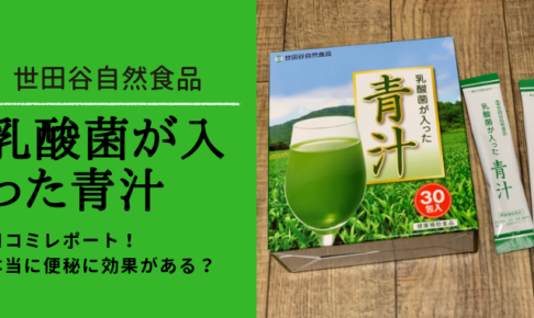 世田谷自然食品の乳酸菌が入った青汁を口コミ!乳酸菌で便秘改善?