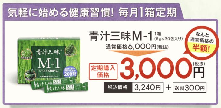 青汁三昧の公式サイト価格