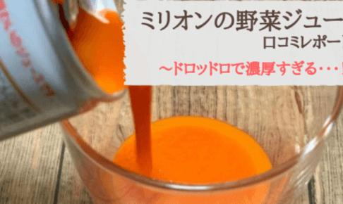 【ミリオン野菜ジュースを口コミレポート】皮ごと入ってとっても濃厚!