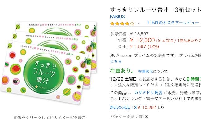 すっきりフルーツ青汁のAmazonの価格