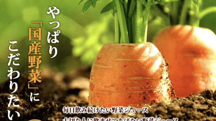 公式サイトからミリオン野菜ジュースを注文しました!