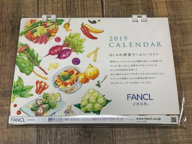 ファンケルのカレンダープレゼント