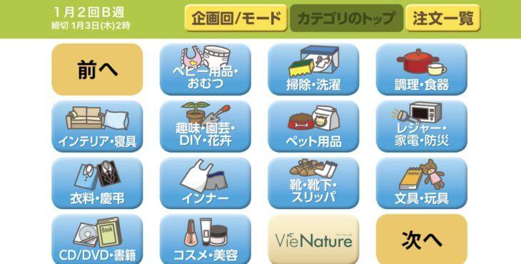 コープデリの日用品カテゴリ