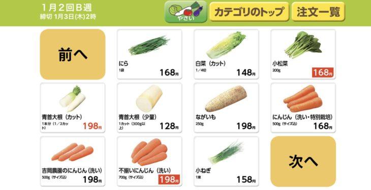 コープデリの野菜の値段