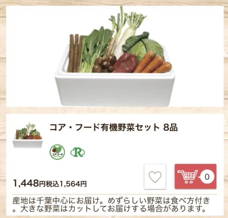 パルシステムのコア・フード有機野菜セット