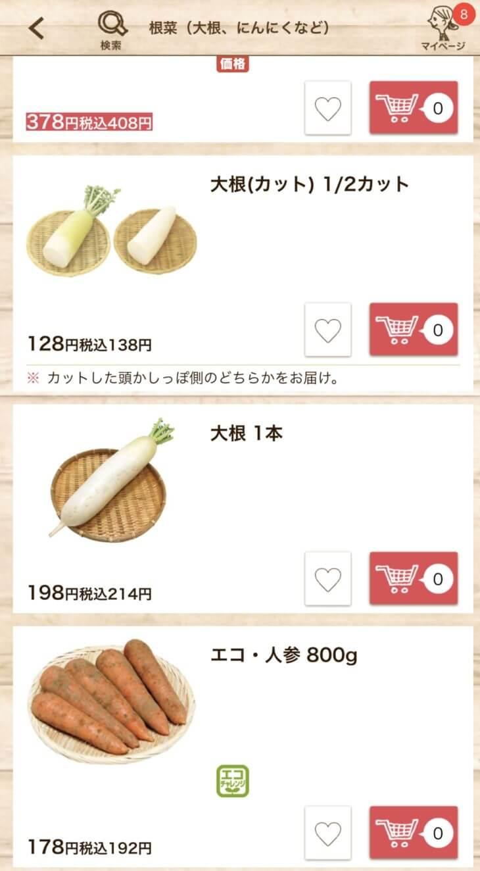 パルシステムの野菜の値段
