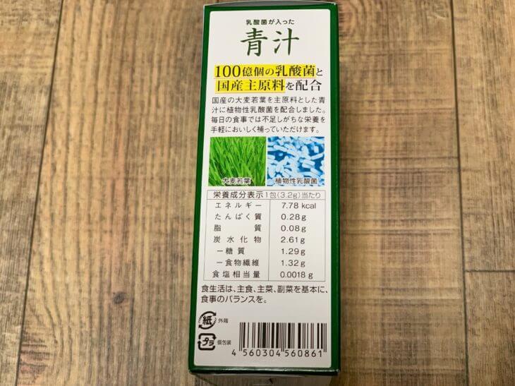 乳酸菌が入った青汁の栄養・成分表