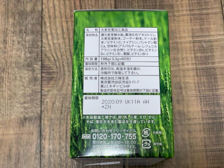 青汁三昧の栄養成分・原材料