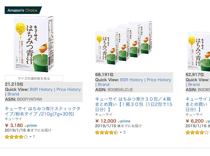 キューサイはちみつ青汁amazon価格