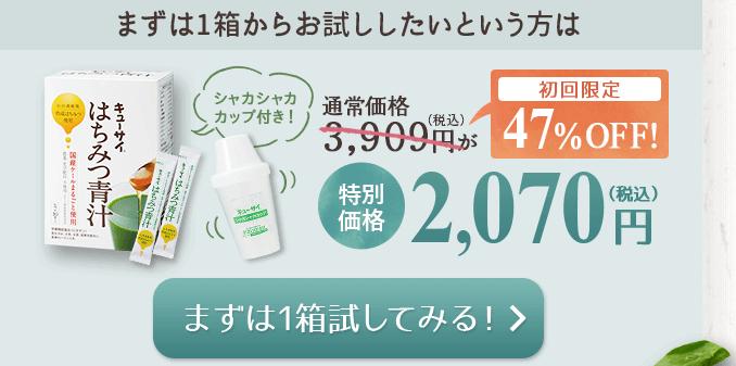 キューサイはちみつ青汁公式サイト価格