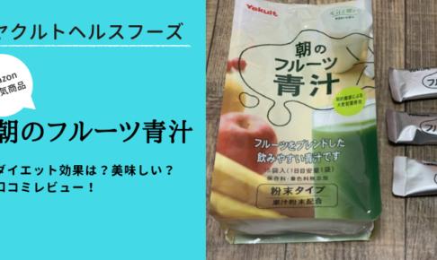 朝のフルーツ青汁を口コミレビュー!ダイエット効果あり?味は美味しい?