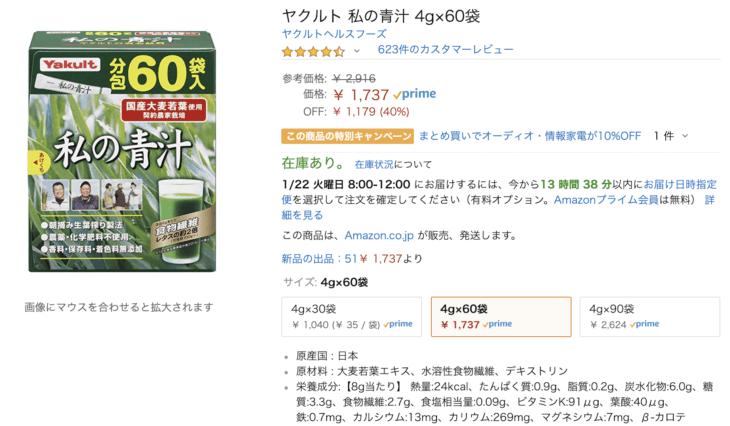 私の青汁amazon価格