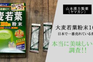 山本漢方製薬(ヤマカン)の大麦若葉粉末100%青汁を口コミレビュー!