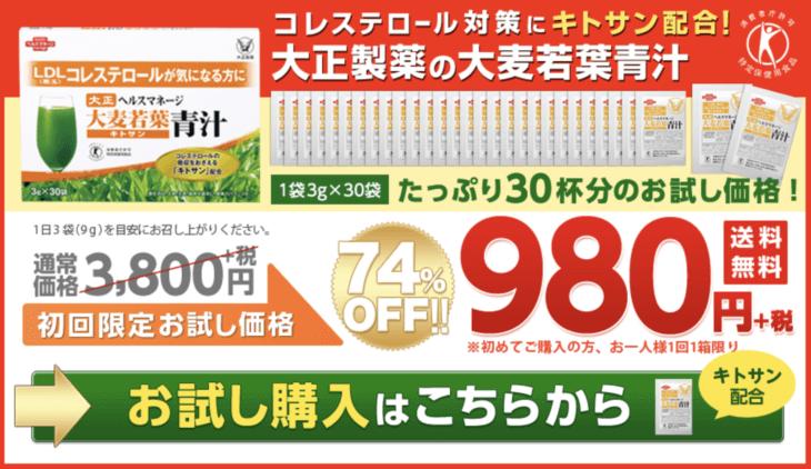 大正製薬のヘルスマネージ大麦若葉キトサンの公式サイト価格