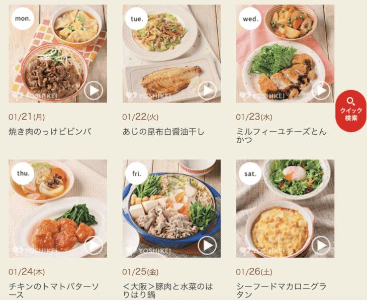 ヨシケイの野菜を中心としたレシピ