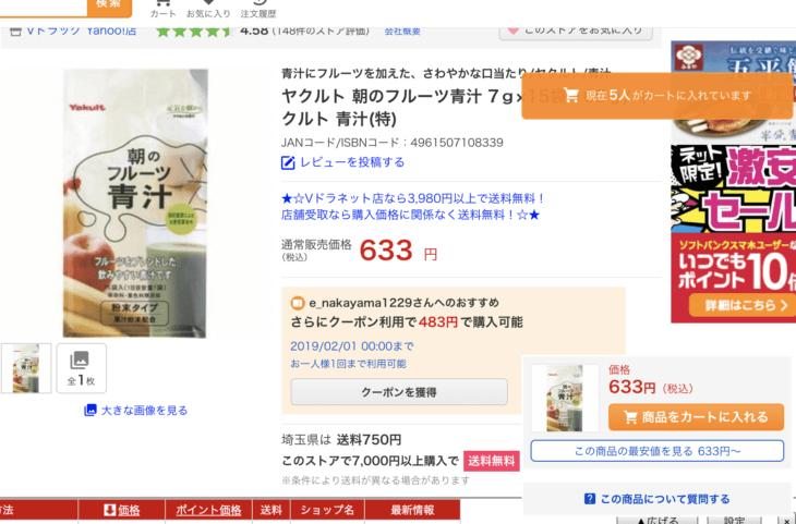 朝のフルーツ青汁yahoo価格