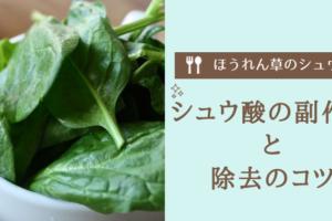 ほうれん草に多いシュウ酸とは?その副作用と除去のコツを調査!