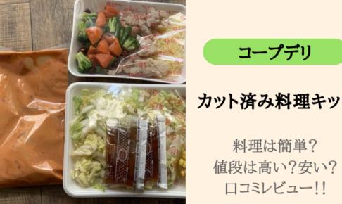 コープデリの料理キット口コミ体験|カット済み食材がうれしい!