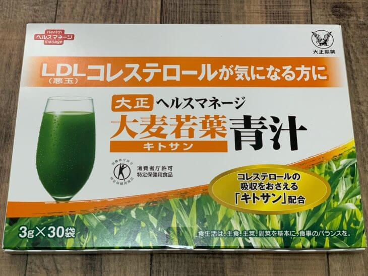 大正製薬のヘルスマネージ大麦若葉キトサンの袋を開ける