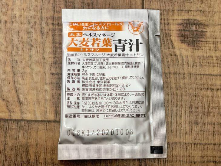 大麦若葉キトサンの栄養素