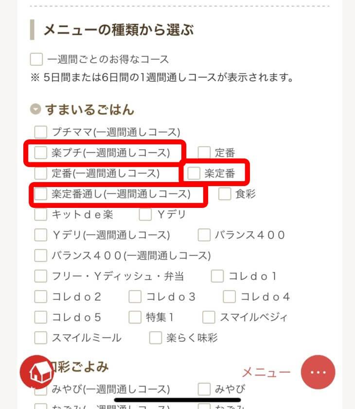 ヨシケイのプチクイックの注文の仕方