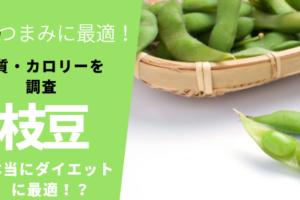 枝豆のカロリーを調査|糖質ダイエットに向いた栄養素が豊富?