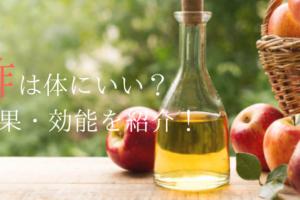 お酢の健康効果・効能を調査!酢酸が歯を溶かす?