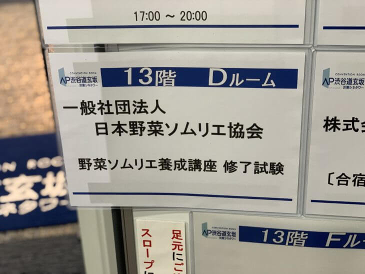 野菜ソムリエ試験会場