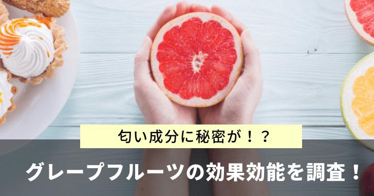 グレープフルーツの栄養素と効果効能を紹介!匂い成分でダイエット?