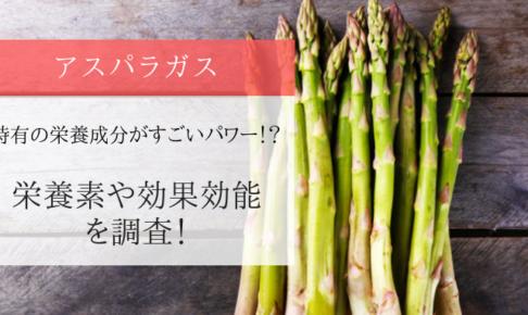 アスパラガスの栄養素と効果効能を調査!特有の栄養成分がすごい!?