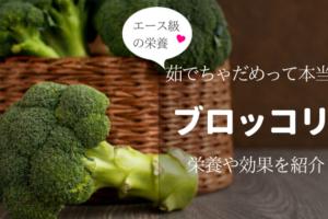 ブロッコリーの栄養や効果効能は?茹でちゃだめって本当!?