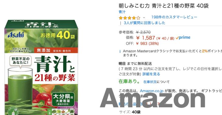 青汁と21種の野菜Amazon価格