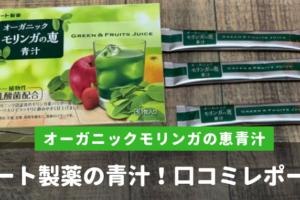 ロート製薬のオーガニックモリンガの恵青汁を口コミレポート!味は?
