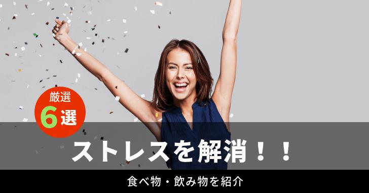 ストレスに効くおすすめの食べ物・飲み物6選まとめ!